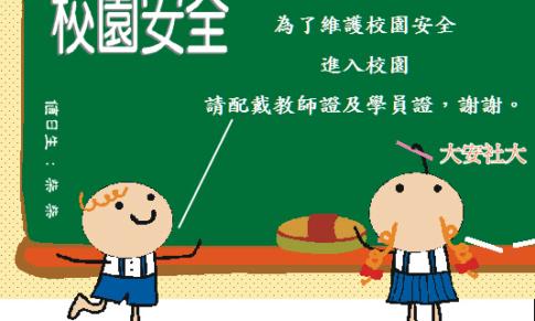 【校園安全】~請配帶學生證進出校園