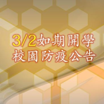 3/2如期開學&校園防疫措施公告【戴口罩、量額溫、勤洗手】