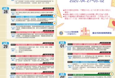109-1期公民週講座課程 ● 歡迎本期學員參加~