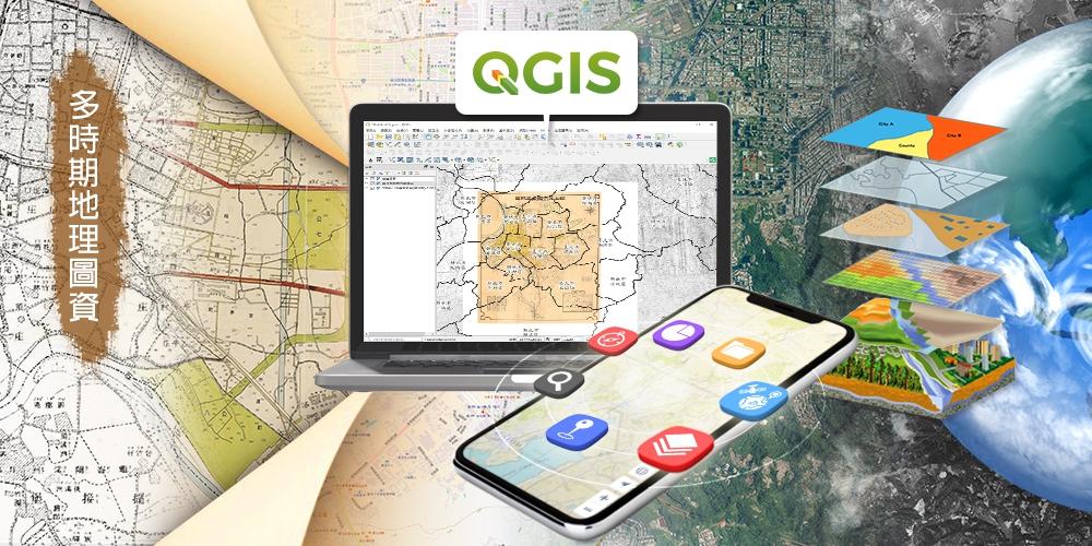 大安地方學的實踐-社區GIS地圖工作坊