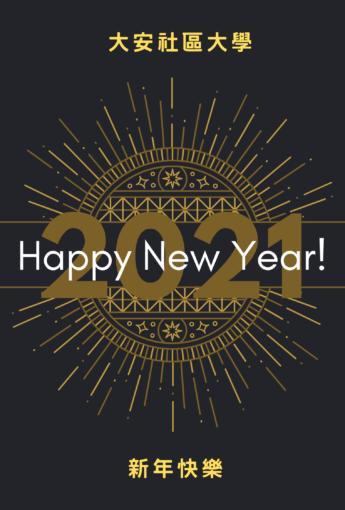 大安社大敬祝2021新年快樂