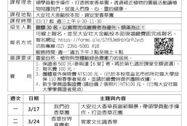 臺北市大安社區大學110年嶄新的小田園免費園藝課程:居家陽台綠手指來了~~