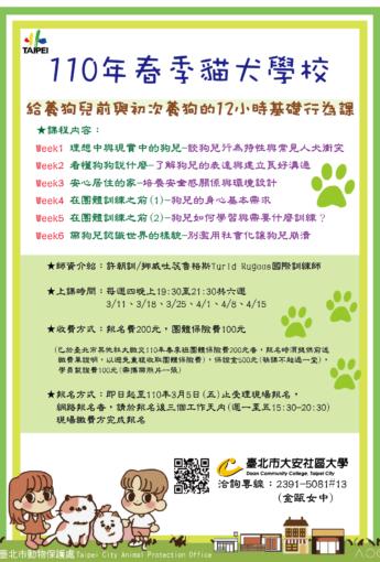 大安社大110年春季班動保處貓犬學校基礎行為課