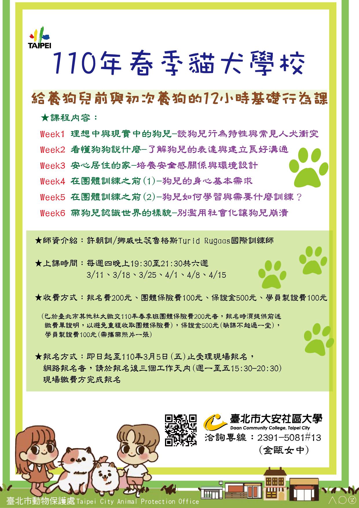 110-1大安社大貓犬文宣