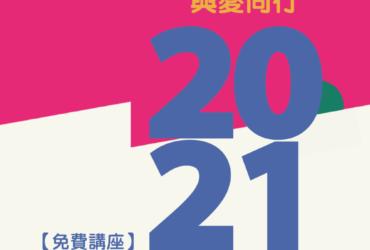 1101期公民素養週【幸福創生 與愛同行】