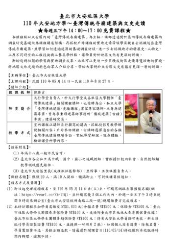 110年大安地方學~臺灣傳統寺廟建築與文史走讀