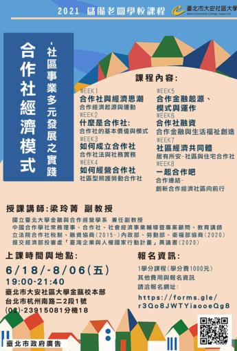 110年儲備老闆學校:「合作社經濟模式-社區事業多元發展之實踐」課程招生