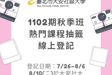 1102期秋季班熱門課程抽籤