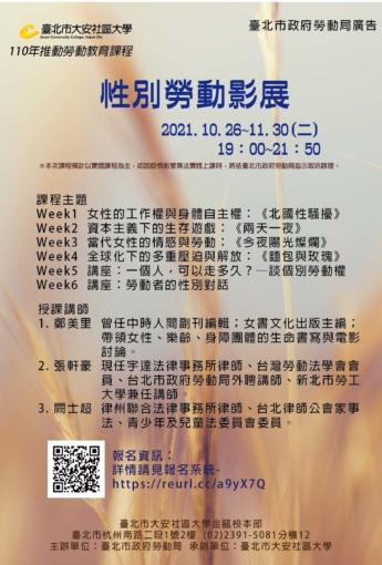《110年勞動教育課程》性別勞動影展