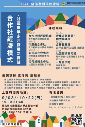 大安社大《110年》老闆學校:合作社經濟模式-社區事業多元發展之實踐
