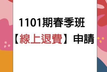 1101期春季班【線上退費】申請