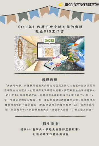 社區GIS工作坊