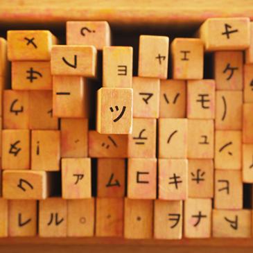 日語(進階)
