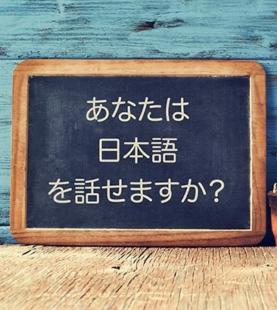 日語(高階)