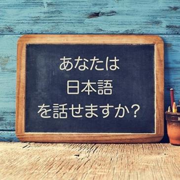 旅遊日本語旅遊