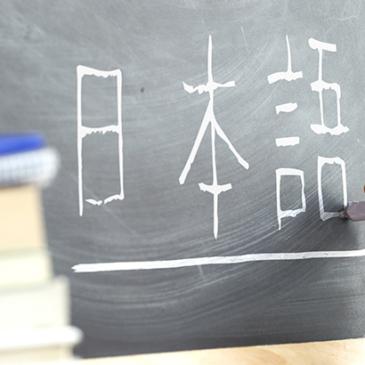 從日語50音開始用簡單文法玩日本(二)