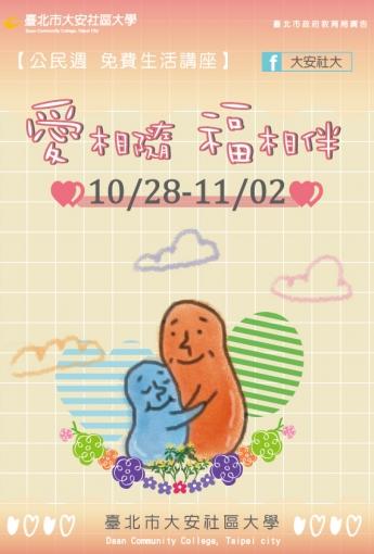 2019/10/28-11/02【愛相隨-福相伴】大安社大1082期公民素養週講座★免費講座★